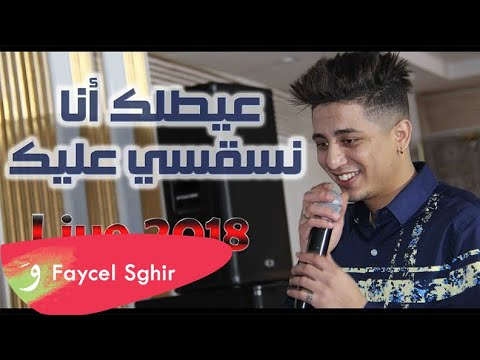 Faycel Sghir - 3eyetlek ana (Live 2018)⎜فيصل الصغير - عيطلتك أنا
