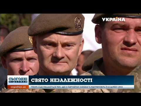 Сегодня: Прапори, вишиванки і відчуття гордості: як минув День Незалежності України