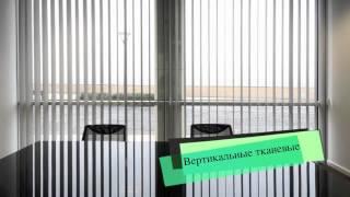 Жалюзи для офиса(http://good-master.ru/ Надеемся, этот фильм поможет Вам в выборе жалюзи в офис Более подробную информацию Вы можете..., 2012-05-10T08:26:14.000Z)