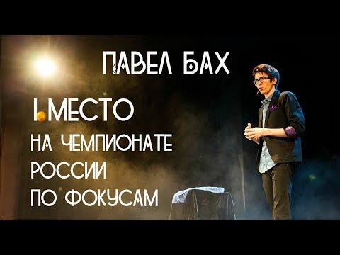 Фокус, зашедший слишком далеко | Павел Бах | 1 место на Чемпионате России по фокусам