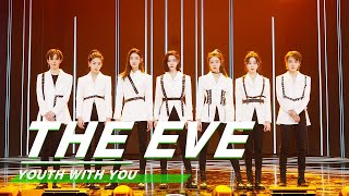 "YouthWithYou 青春有你2 Clip: Girls Version of EXO's ""The Eve"" stage 刘雨昕x许佳琪《破风》