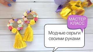 Мастер-класс по изготовлению модных серёг | красивые серьги своими руками | beautiful earrings DIY