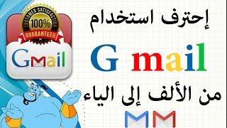 gmail from A to Z شرح جي ميل من البداية حتى الاحتراف شرح مفصل للبريد الاليكترونى