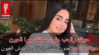 Boom Boom Boooooom Habaytak wel hob Jnoun - Roro Harb Exclusive On Lebanon Karaoke New Karaoke 2018