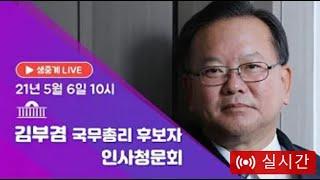 김부겸 국무총리 후보자…