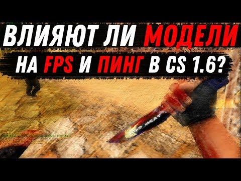 Влияют ли модели оружия на FPS и ПИНГ в CS 1.6?