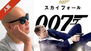 宇多丸が映画「007 スカイフォール」を激賞!『史上最も美しいアクション映画』