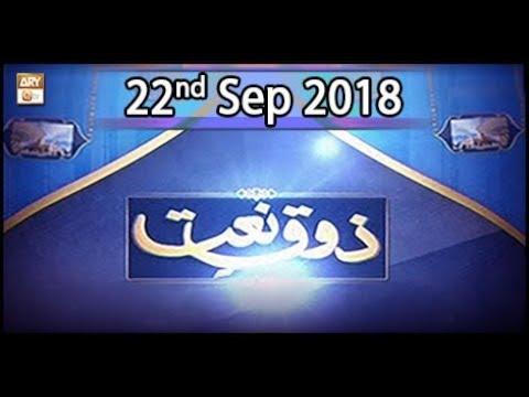 Zauq-e-Naat - 22nd September 2018 - ARY Qtv