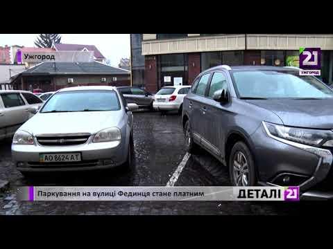 21 channel: Паркування на вулиці Фединця стане платним