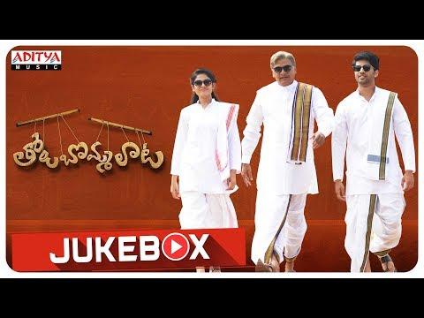 Tholu Bommalata Full Songs Jukebox  Dr. Rajendra Prasad, Vishwant Duddumpudi   Suresh Bobbili