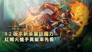 《神魔之塔》9.2 版本新革童話魔力!紅帽火槍手異能率先看!
