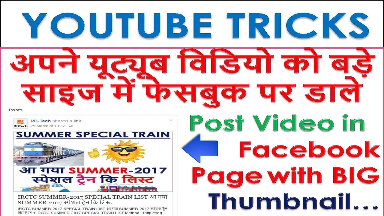 YouTube Video Promotion Make Large Youtube Thumbnail on Facebook | Increase  Youtube Video Views