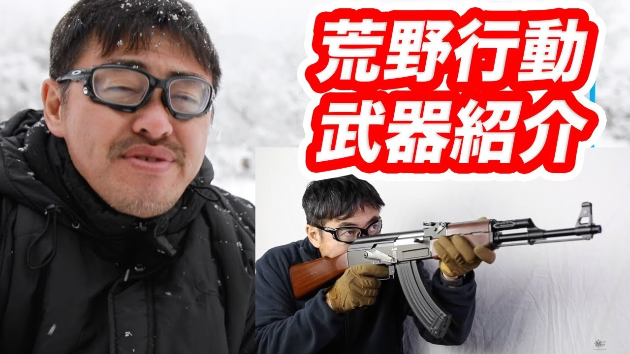 雪中で荒野行動 (knives out) 武器紹介 マック堺 毎週火曜日ランキング動画