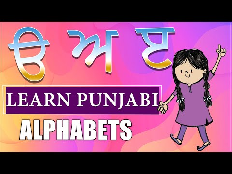 Punjabi Gurmukhi - Uda Aida Eedi | Learn Punjabi Alphabets | Learn Punjabi Varnmala