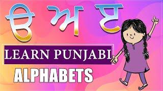 Gambar cover Punjabi Gurmukhi - Uda Aida Eedi - Vowels | Learn Punjabi Pronunciation For Beginners - Varnmala