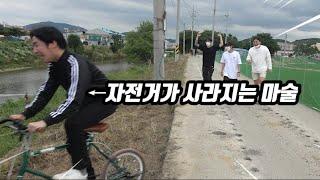 싸이월드 레전드 영상 따라하기 | 자전거 마술 (머니게임 3번 박준형님과 함께 했습니다)