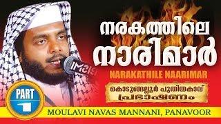 narakathile-naarimar-moulavi-navas-mannani-panavoor-part-1