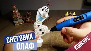 ⛄ DIY 3D 🎄 Новогодняя игрушка снеговик Олаф рисую 3D ручкой 🎁 НОВОГОДНИЙ КОНКУРС (ЗАВЕРШЕН)(Друзья, поддержите проект донатом, с донатом оставляёте ссылки на себя в ВК и я оставлю свою роспись! ДОНАТ:..., 2016-12-21T15:59:24.000Z)