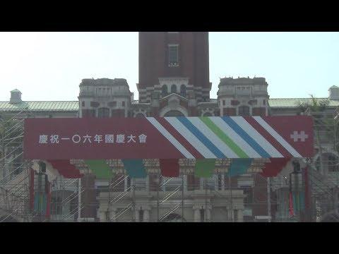 """台湾官方庆祝""""双十节""""   """"中华民国""""不再提"""