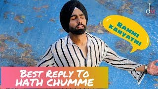 Reply to Ammy virk Hath Chumme song | Hath chumme 2 | Jaani | latest song 2018 | Rammi kanyathi |