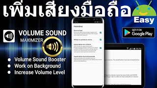 Popular Sound Maximizer Related to Apps