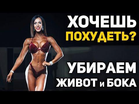 Как похудеть и убрать живот и бока. 100% сжигание жира! Пекарня шоу
