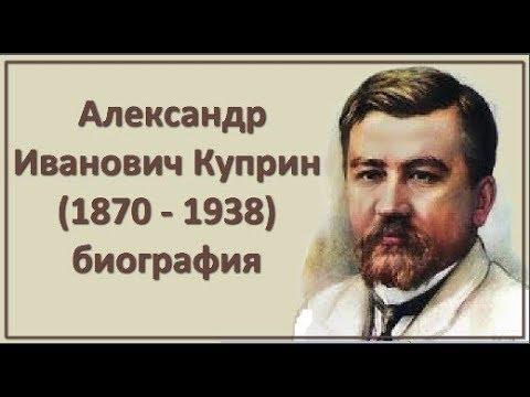 Куприн Александр Иванович Биография