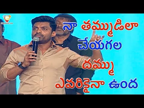 Nandamuri Kalyan Ram Emotional Speech...