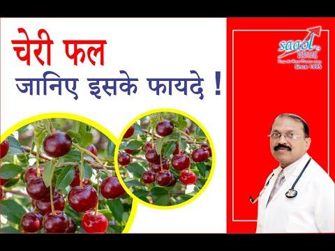 Cherry fruit :