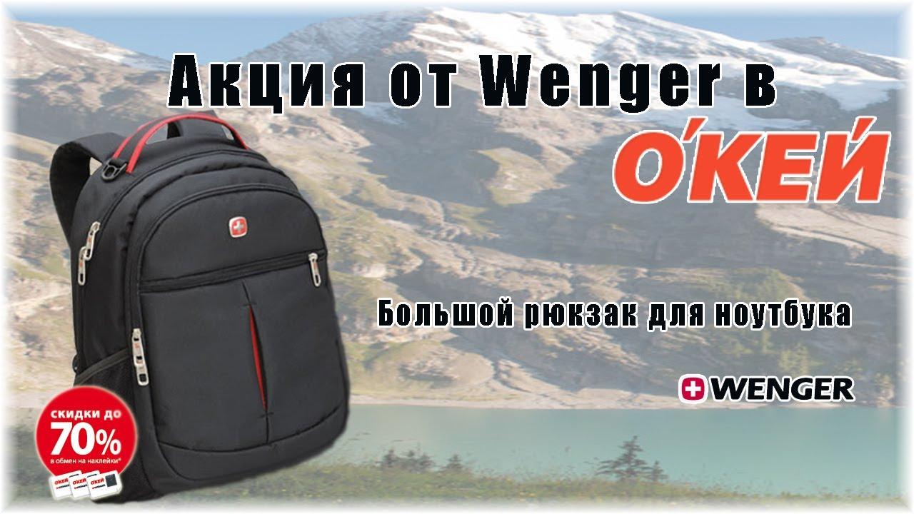 Акции на рюкзаки купить рюкзак salomon