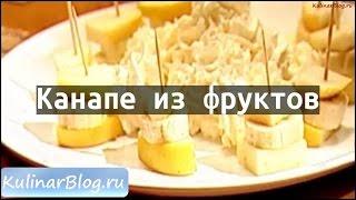 Рецепт Канапе из фруктов