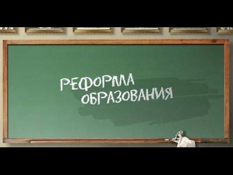 2016.09.03 Встреча с Зазнобиным В. М. «В чём суть реформы образования»
