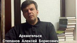 Архангельск 8.12.2020. Степанов Алексей Борисович