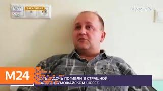 Смотреть видео Выживший в страшном ДТП на Можайском шоссе рассказал подробности аварии - Москва 24 онлайн