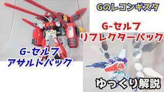 【Gのレコンギスタ】G-セルフ 解説 後編【ゆっくり解説】part7