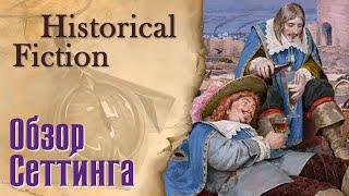 Historical Fiction (Историческая фантастика) - Обзор сеттинга