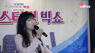 가수 설은영   고운당신 (타이틀곡) 전국트로트가수예술…