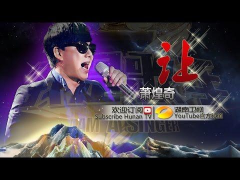 萧煌奇《让》- 《我是歌手 3》第11期单曲纯享 I Am A Singer 3 Song: Ricky Hsiao Performance【湖南卫视官方版】