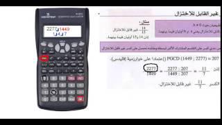 حساب القاسم المشترك الاكبر بالالة الحاسبة العلمية (PGCD)