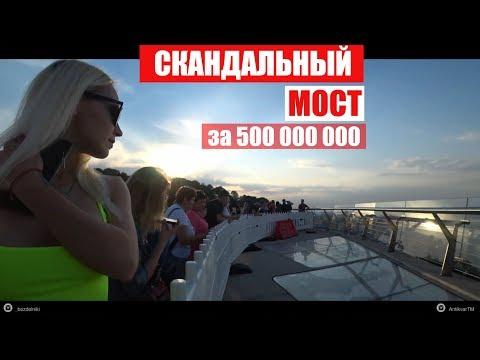 видео: СКАНДАЛЬНЫЙ МОСТ за 500 000 000 Киев стеклянный мост Мост Кличко
