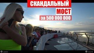 СКАНДАЛЬНЫЙ МОСТ за 500 000 000 Киев стеклянный мост Мост Кличко