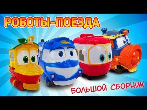 Мультики для детей. Игрушки Роботы-Поезда все серии подряд. Сборник мультфильмов