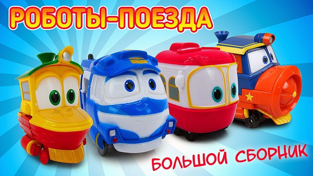 Мультики для детей. Игрушки Роботы-Поезда все серии подряд ...