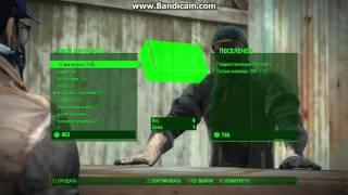 Fallout 4 как заработать крышки БАГ ХИТРЫЙ ТОРГАШ