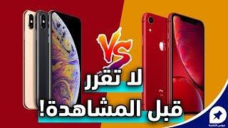 الفرق بين آيفون XS وآيفون iPhone XS VS XR - XR   أشتري الغالي أم أنتظر الرخيص؟!