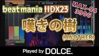 嘆きの樹 (A) MAX-94 [3906] / played by DOLCE. / beatmania IIDX23 copula [手元付き]