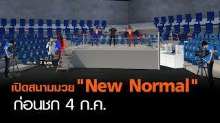 """เปิดสนามมวย """"New Normal"""" ก่อนชก 4 ก.ค.   19 มิ.ย. 63   TNN ข่าวค่ำ"""