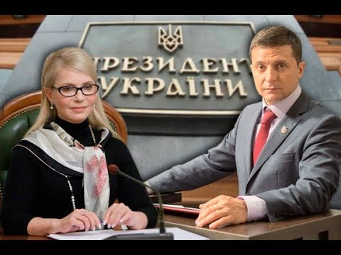 Тимошенко назвала Зеленского