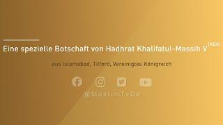 Eine spezielle Botschaft von Hadhrat Khalifatul-Masih V (ABA) | 27.03.2020