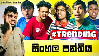 Sinhala Panthiya | සිංහල පන්තිය - Preethi PRODUCTIONS